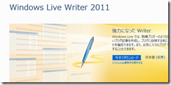 20110630_Windows Live Writer 2011