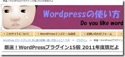20110702_Doyoulikewordpress