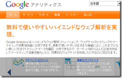 20110702_Google_Analystic