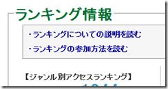 20110630_ランキング
