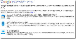 20110702_GoogleWebMasterTool