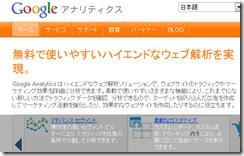 20110702_Google_Analystic