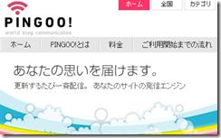 20110702_Pingoo