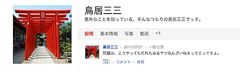 20110715_朝の状態.png