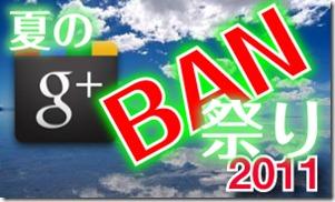gban2011